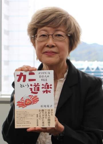 「カニという道楽」を刊行した広尾克子さん。自身も友人を集めて毎年カニツアーに出掛けるほどのカニ好きである=神戸新聞社