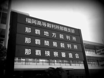 (資料写真)那覇地裁