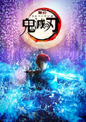 鬼滅の刃:舞台版のビジュアル公開 小林亮太が炭治郎に キャスト一挙発表