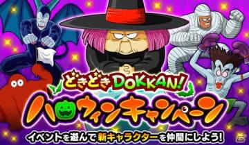 「ドラゴンボールZ ドッカンバトル」で「どきどきDOKKAN! ハロウィンキャンペーン」が開催!
