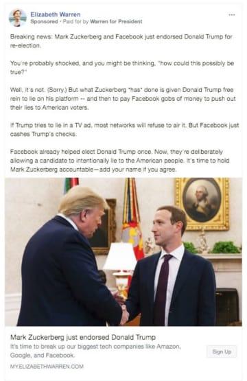 ウォーレン氏が意図的にフェイスブックに投稿した偽情報の政治広告(同氏のフェイスブックより)