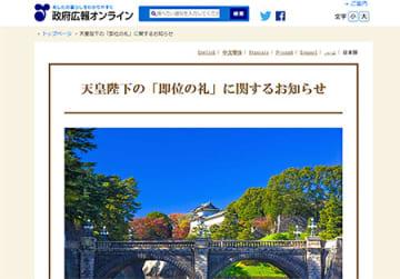 10月22日のスケジュールは「政府広報オンライン」でも公開している