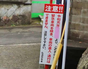 長崎市青山町の住宅団地の私道