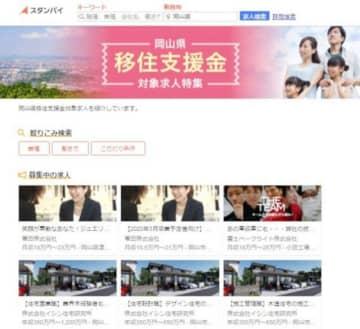 県が新設した求人情報を紹介するサイト