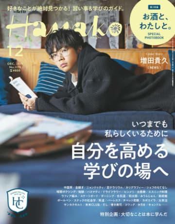 NEWS増田貴久:メガネ姿で寝そべり…リラックスした表情 「Hanako」表紙に初登場