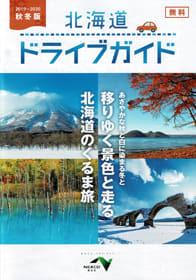 道内のサービスエリアなどで配布している「北海道ドライブガイド2019―20秋冬版」