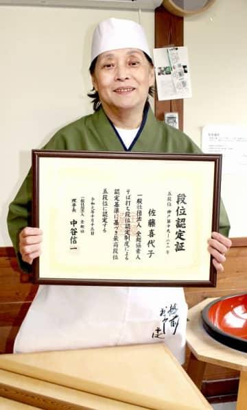 全麺協の素人そば打ち最高段位五段に認定された佐藤喜代子さん=福井県勝山市