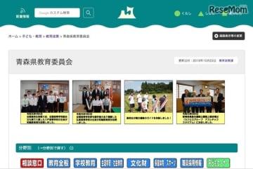 青森県教育委員会