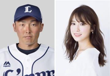 西武の源田壮亮内野手、タレントの衛藤美彩さん