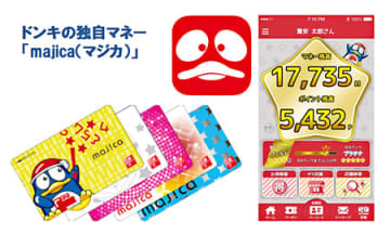 ドンキの電子マネー「majica(マジカ)」が総合スーパー「アピタ」「ピアゴ」の全店に拡大