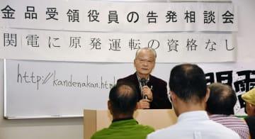 「関電の原発マネー不正還流を告発する会」が発足し、代理人に就いた河合弘之弁護士=24日午後、大阪市