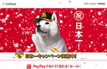 福岡ソフトバンクホークスの優勝を記念してPayPayボーナスを奮発するソフトバンク