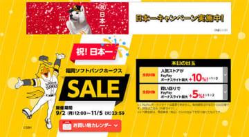 福岡ソフトバンクホークス優勝記念でPayPayが大型キャンペーン