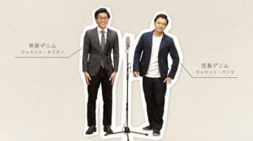 東京ホテイソンのたけるさん(左)とショーゴさんが、岡山デニムの魅力を発信する動画の一場面