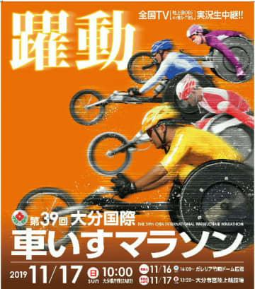 第39回大分国際車いすマラソン大会のポスター