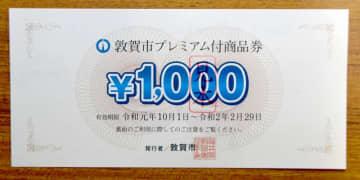 福井県敦賀市が発行しているプレミアム付き商品券の見本