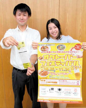 ポスターとチケットを手にイベント「街バル&スタンプラリー」をアピールする町職員
