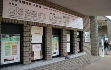 現金対応の券売機が並ぶ府立植物園(京都市左京区)