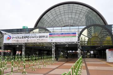 「ツーリズム EXPO ジャパン 2021」、インテックス大阪で開催 11月25日〜28日 画像