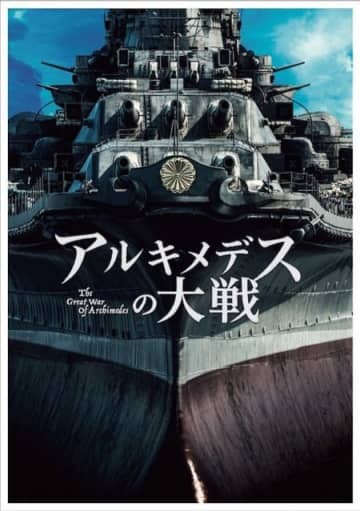 『アルキメデスの大戦』Blu-ray&DVD豪華版