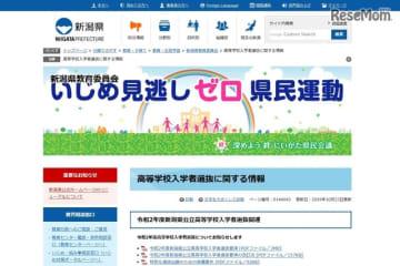 新潟県「高等学校入学者選抜に関する情報」