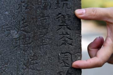 清代の「功徳碑」、御茶園石碑を訪ねて 福建省邵武市