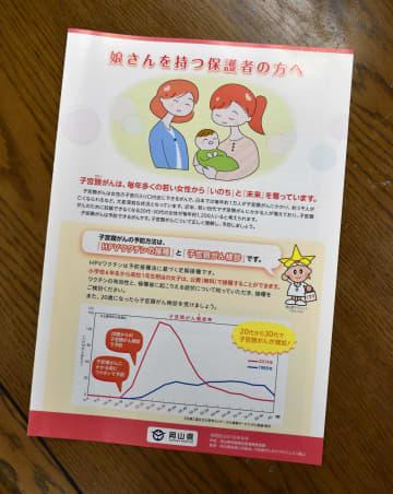 岡山県作製の子宮頸がん予防に関するリーフレット