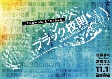 SixTONES田中樹、高校生役は「できる限り粘りたい」