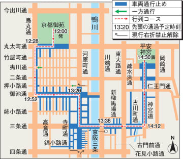 時代祭の交通規制
