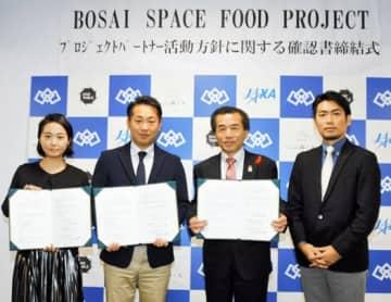 確認書を締結した(左から)小林、島田、太田、菊池の各氏
