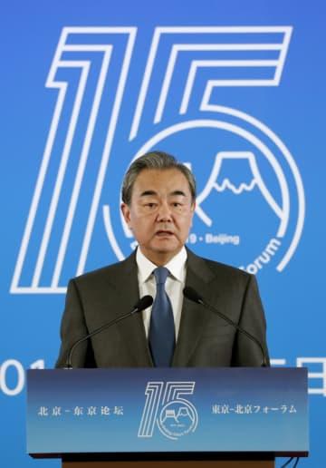 北京で開かれた「東京―北京フォーラム」であいさつする中国の王毅国務委員兼外相=26日(共同)