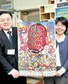 「きらん祭り」と「市民活動ミュージアム2019」の開催をPRするポスター