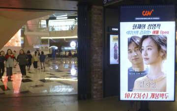 韓国で公開が始まった映画「82年生まれ、キム・ジヨン」の宣伝広告=24日、ソウル(共同)