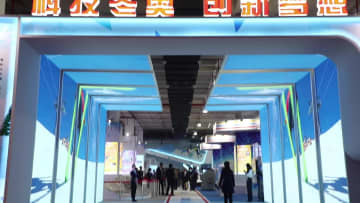 ウィンタースポーツにおける科学技術の成果を発表 北京国際科技産業博覧会
