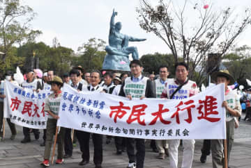 世界平和の実現や核廃絶を願った市民大行進=長崎市、平和公園