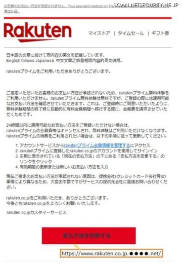確認されたフィッシングメール(日本語部分)