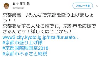漫才コンビ「ミキ」のツイッター画面