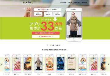 ドコドアが手掛けるアプリ制作事業「アプリモ」のウェブサイト