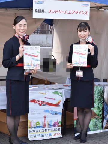 10月27日から神戸空港への就航を開始したFDAが、神戸市内のイベントで新規就航をPRした(写真:ラジオ関西)