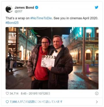 ダニエル・クレイグにとって最後のボンド映画に? - 画像は公式Twitterのスクリーンショット