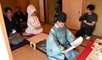 和装での「家婚」を広めようと、静山亭で行われた模擬挙式
