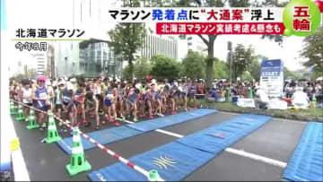 """五輪マラソン札幌開催なら発着点に""""大通案""""浮上 イベントどうする?課題も 北海道"""