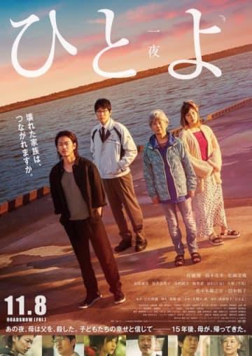 (C)2019「ひとよ」製作委員会