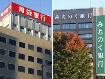 青森銀行本店(左)とみちのく銀行本店=28日午後、青森市