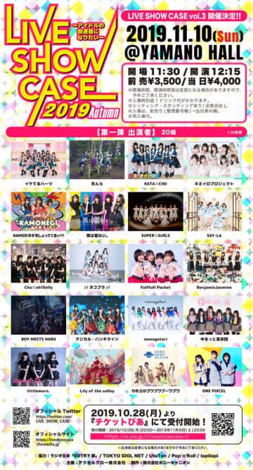 スパガ、マジパン、モノガら出演<LIVE SHOW CASE 2019 Autumn -アイドルの加速器になりたい->開催決定!