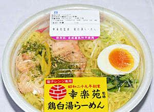 29日から販売する「鶏白湯らーめん」