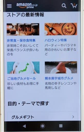 「宇城市グルメ」のバナーが設けられたアマゾンジャパンホームページ