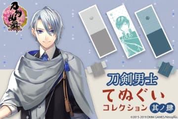 「刀剣乱舞-ONLINE- 刀剣男士てぬぐいコレクション 其ノ肆」が12月20日より楽天コレクションで販売!