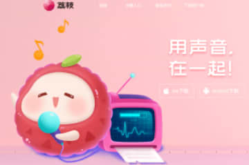 Screenshot of Lizhi's official website. (Image credit: TechNode)