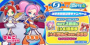 『ぷよクエ』×『スペースチャンネル5』「うらら」&「りんごver.うらら」が初登場!コラボガチャ開催中